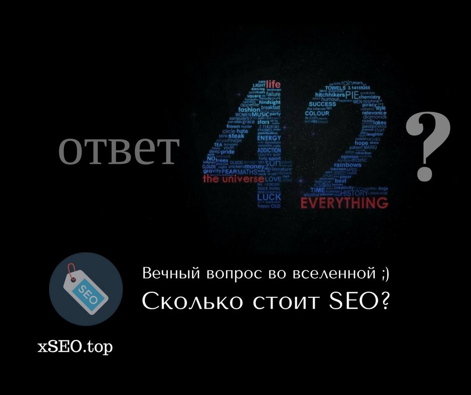 Какова реальная цена SEO продвижение сайта?